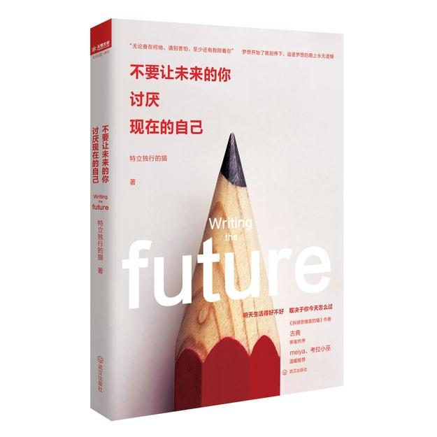 商品详情 - 不要让未来的你,讨厌现在的自己 - image  0
