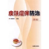 皮肤瘙痒防治(第2版)