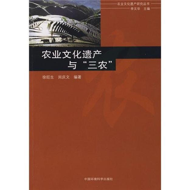"""商品详情 - 农业文化遗产与""""三农"""" - image  0"""