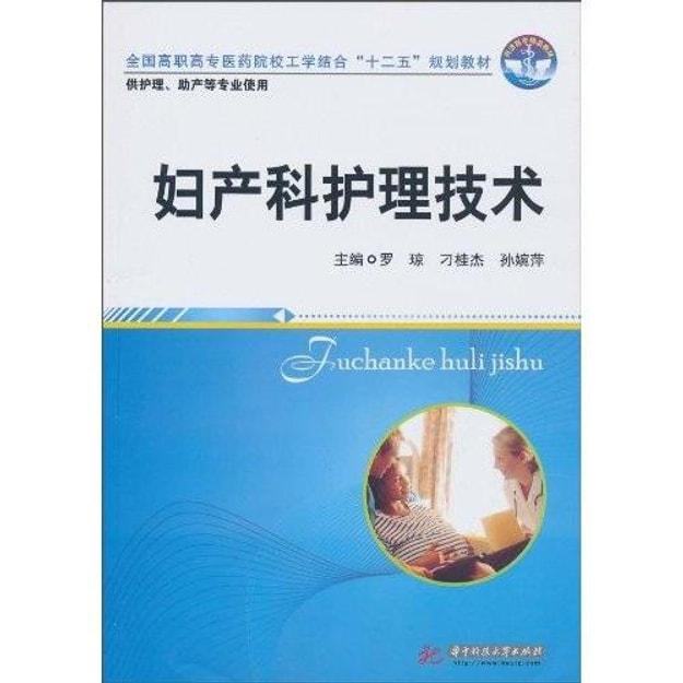 商品详情 - 妇产科护理技术 - image  0