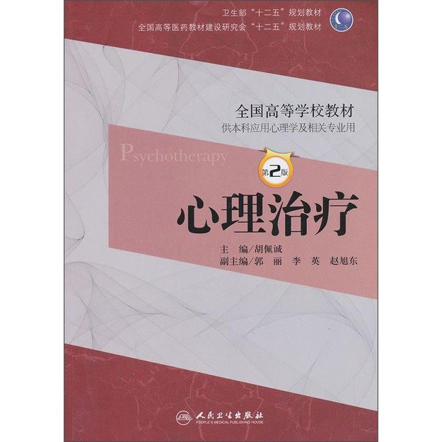 商品详情 - 心理治疗(本科心理/第2版/十二五规划)· - image  0