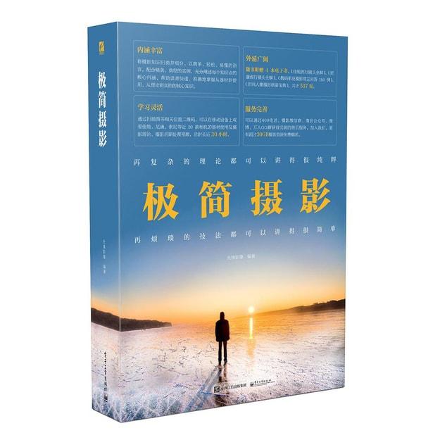 商品详情 - 极简摄影(全彩)(含附件1份) - image  0