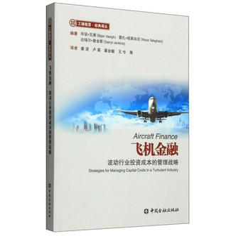 工银租赁·经典译丛·飞机金融:波动行业投资成本的管理战略