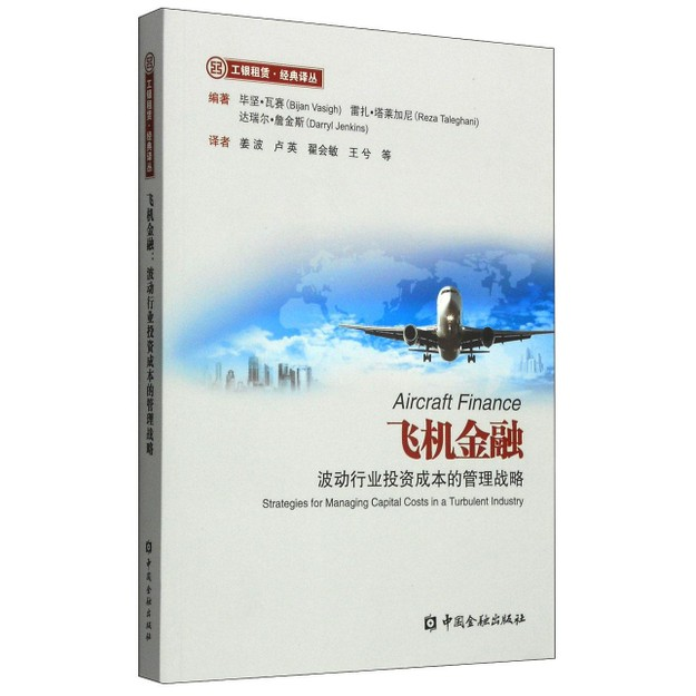 商品详情 - 工银租赁·经典译丛·飞机金融:波动行业投资成本的管理战略 - image  0
