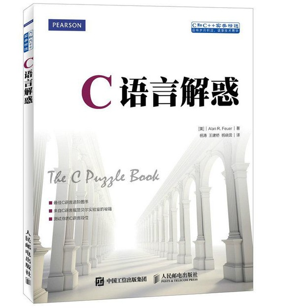 商品详情 - C语言解惑 - image  0