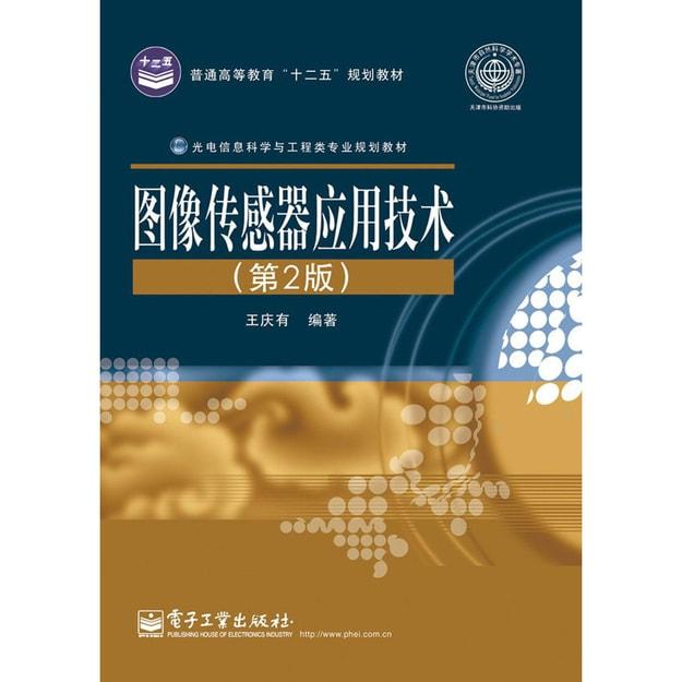 商品详情 - 图像传感器应用技术(第2版) - image  0