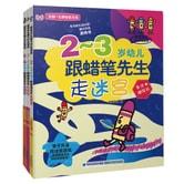 蜡笔先生脑力开发游戏:幼儿跟蜡笔先生走迷宫(2-3岁+3-4岁+5-6岁 套装共3册)