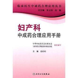 专科医生合理应用中成药手册·妇产科中成药合理应用手册
