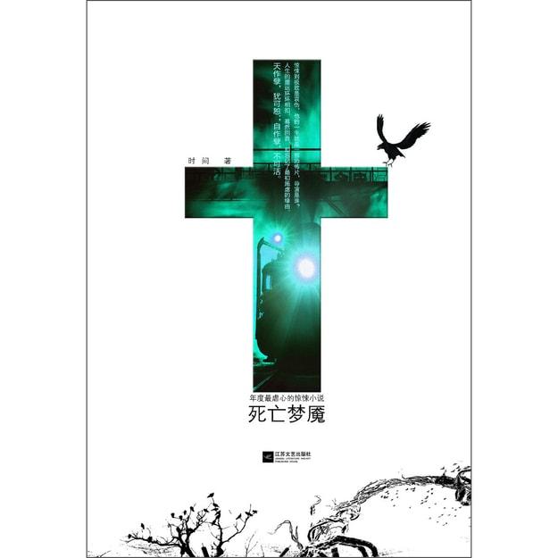 商品详情 - 死亡梦魇 - image  0