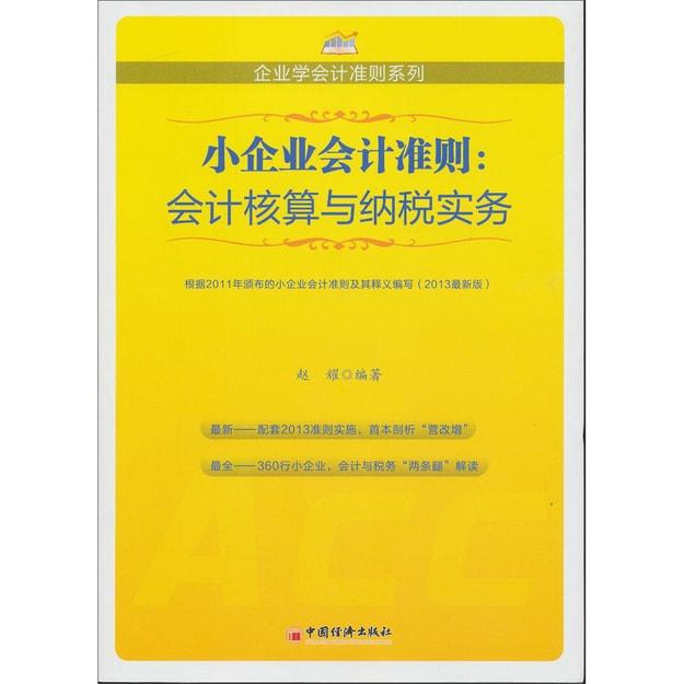 商品详情 - 小企业会计准则系列:会计核算与纳税实务 - image  0