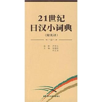 21世纪日汉小词典(附英译)