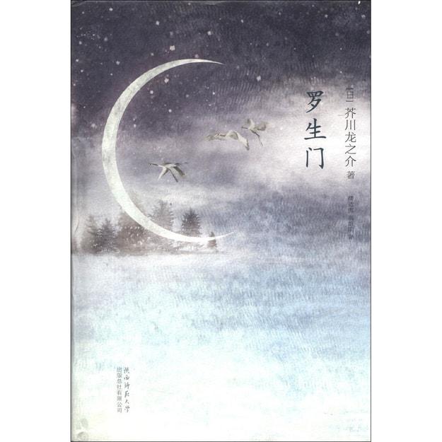 商品详情 - 悦经典系列04:罗生门 - image  0