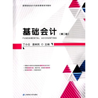 基础会计(附练习册)(第二版)