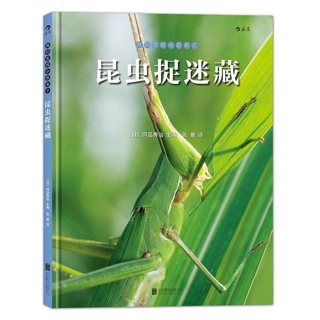 商品详情 - 我们去找小昆虫2:昆虫捉迷藏 - image  0
