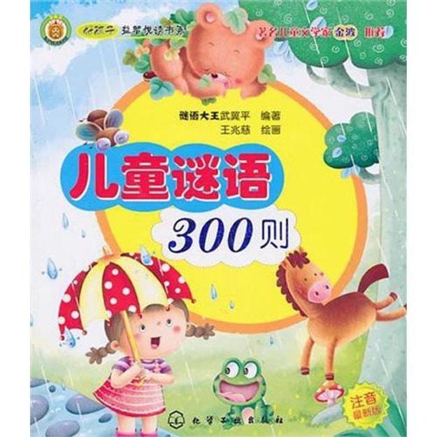 商品详情 - 儿童谜语300则 - image  0
