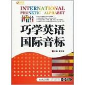 巧学英语国际音标(精美图书+2CD光盘)