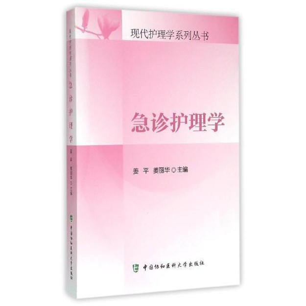 商品详情 - 急诊护理学/现代护理学系列丛书 - image  0