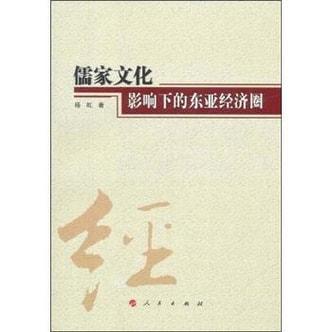 儒家文化影响下的东亚经济圈