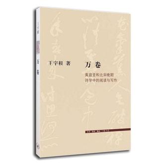 万卷:黄庭坚和北宋晚期诗学中的阅读和写作