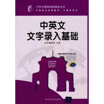 工作过程导向新理念丛书:中英文文字录入基础(附光盘1张)