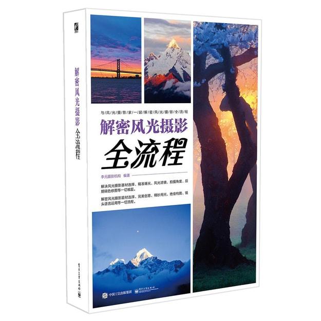 商品详情 - 解密风光摄影全流程(全彩) - image  0
