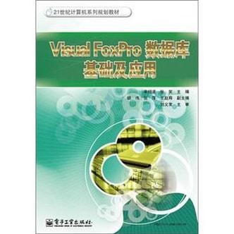 21世纪计算机系列规划教材:Visual FoxPro数据库基础及应用