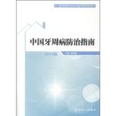 中国牙周病防治指南(2014版)