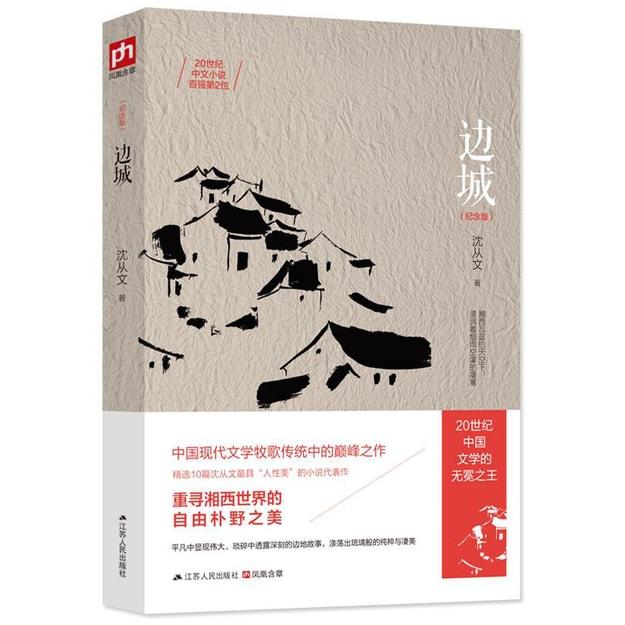 商品详情 - 边城(纪念版) - image  0