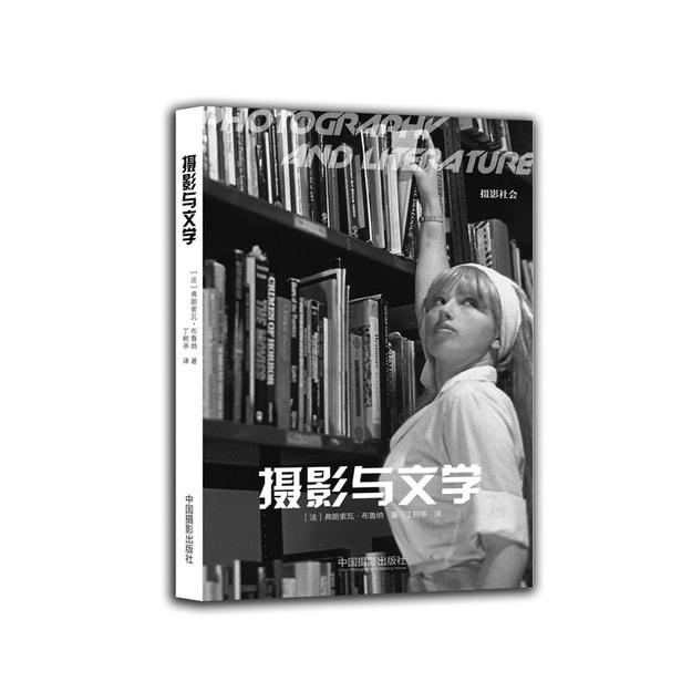 商品详情 - 摄影与文学 - image  0