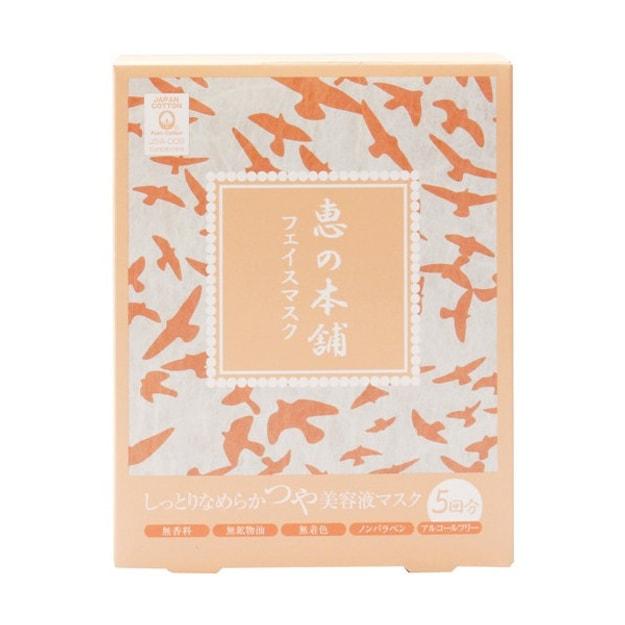 商品详情 - [日本直邮]  惠之本铺 温泉水胎盘素美白精华面膜 5片入 - image  0