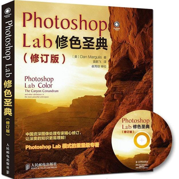 商品详情 - Photoshop Lab修色圣典(修订版) - image  0