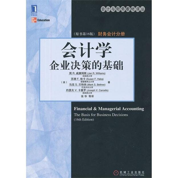 商品详情 - 会计学:企业决策的基础(财务会计分册)(原书第16版) - image  0