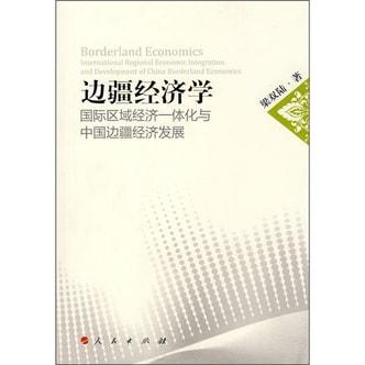 边疆经济学:国际区域经济一体化与中国边疆经济发展