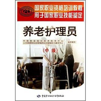 国家职业资格培训教程·用于国家职业技能鉴定:养老护理员(中级)