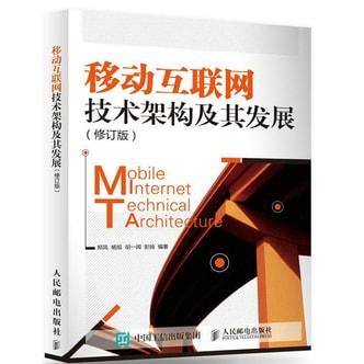 移动互联网技术架构及其发展(修订版)