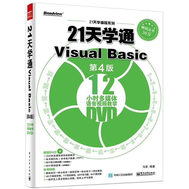 商品详情 - 21天学通Visual Basic(第4版) - image  0