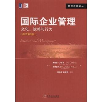 管理教材译丛·国际企业管理:文化、战略与行为(原书第8版)