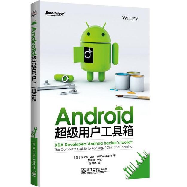 商品详情 - Android超级用户工具箱 - image  0