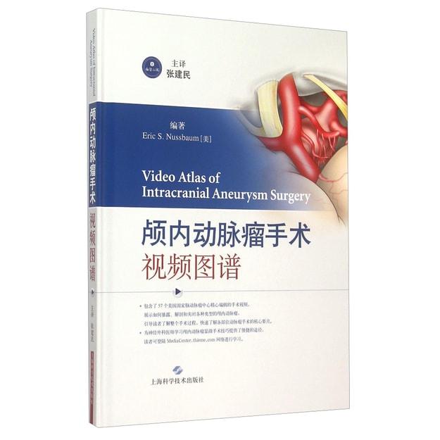 商品详情 - 颅内动脉瘤手术视频图谱 - image  0