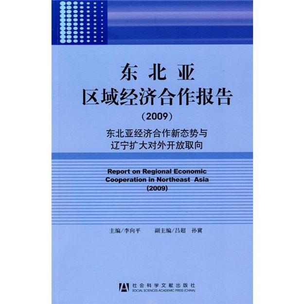 Product Detail - 2009东北亚区域经济合作报告:东北亚经济合作新态势与辽宁扩大对外开放取向 - image 0