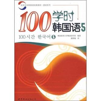 100学时韩国语5(附光盘)