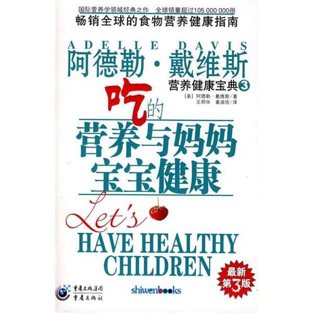 商品详情 - 吃的营养与妈妈宝宝健康 - image  0