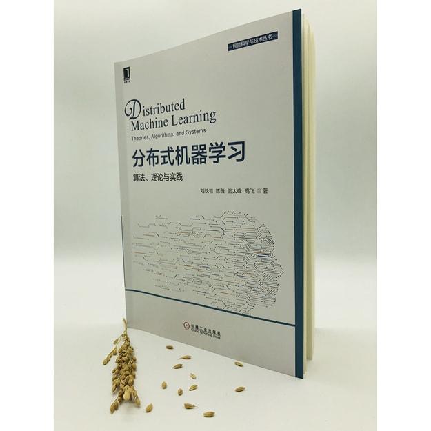 商品详情 - 分布式机器学习:算法、理论与实践 - image  0