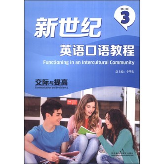 新世纪英语口语教程(3):交际与提高(修订版)(附MP3光盘1张)
