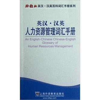 外教社英汉汉英百科词汇手册系列:英汉·汉英人力资源管理词汇手册