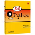 易学Python