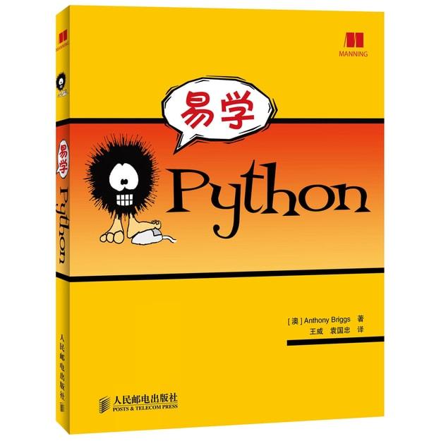 商品详情 - 易学Python - image  0