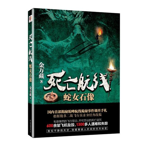 商品详情 - 死亡航线:蛇女石像 - image  0