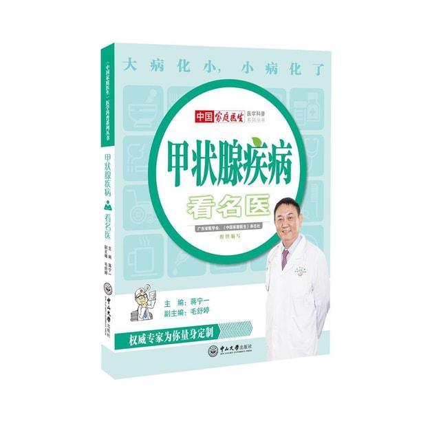 商品详情 - 甲状腺疾病看名医 - image  0