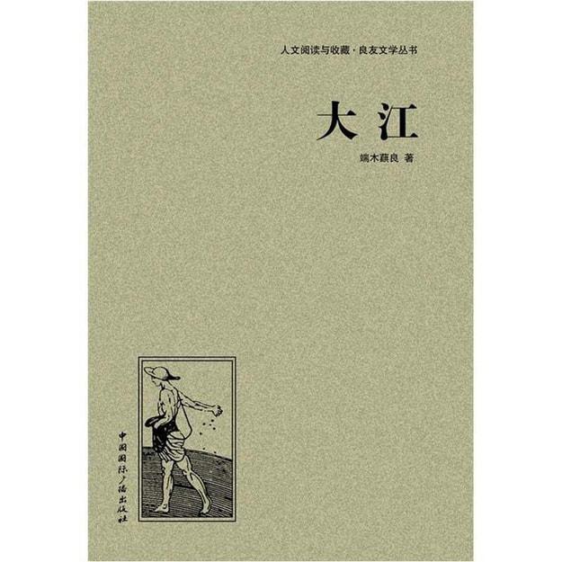 商品详情 - 人文阅读与收藏·良友文学丛书:大江 - image  0
